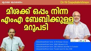 പർദ്ദ കാണാത്ത എം എ  ബേബി മീശ കണ്ടു Dr.N Gopalakrishnan|MABABY