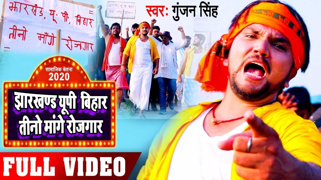 #VIDEO | #Gunjan Singh New Song | Jharkhand Up Bihar Tino Mange Rojgar |#New Bhojpuri Song 2020