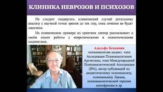 Адольфо Бенхамин. Теоретические и клинические различия в диагностике невроза и психоза