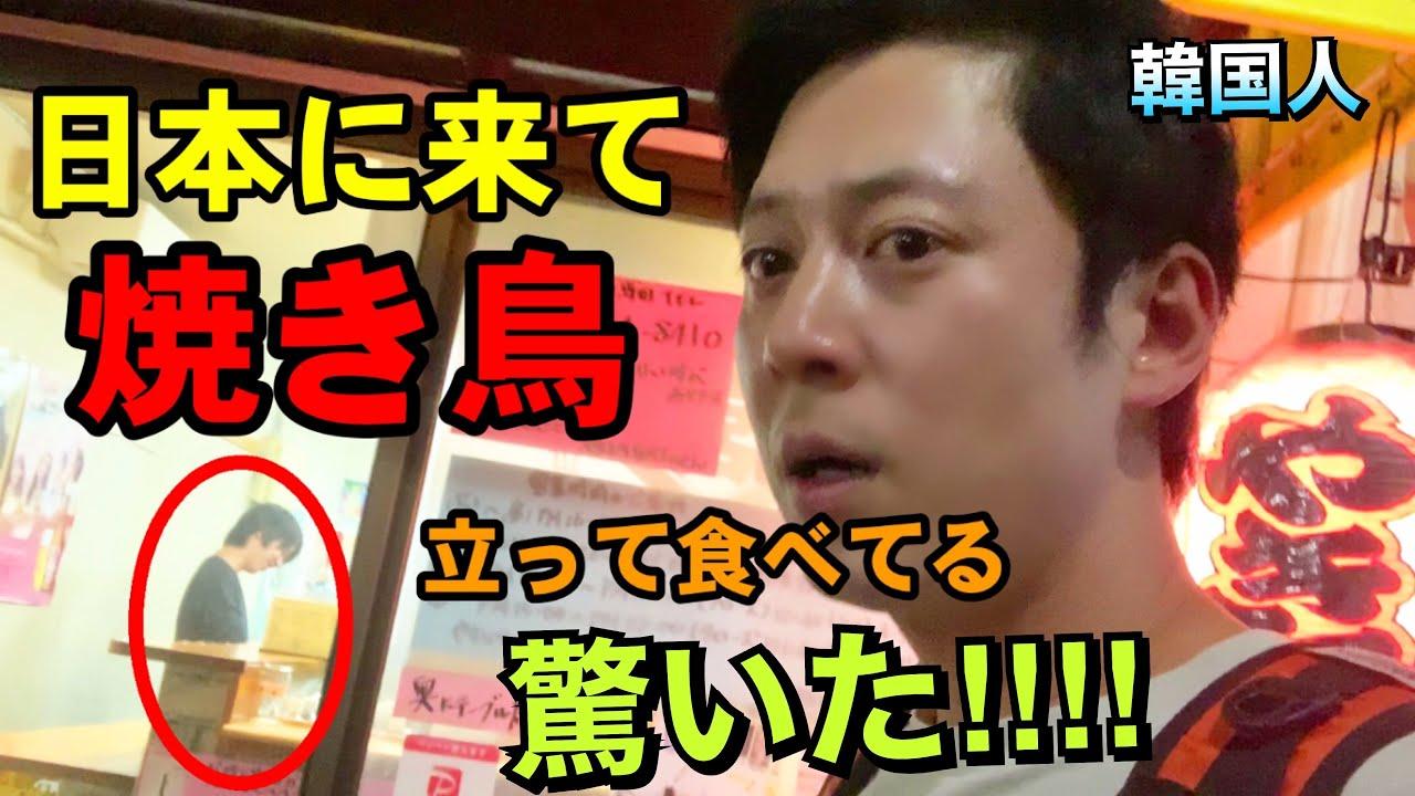 日本に来て焼き鳥を食べて韓国人が驚いた!!!【立ち飲み】