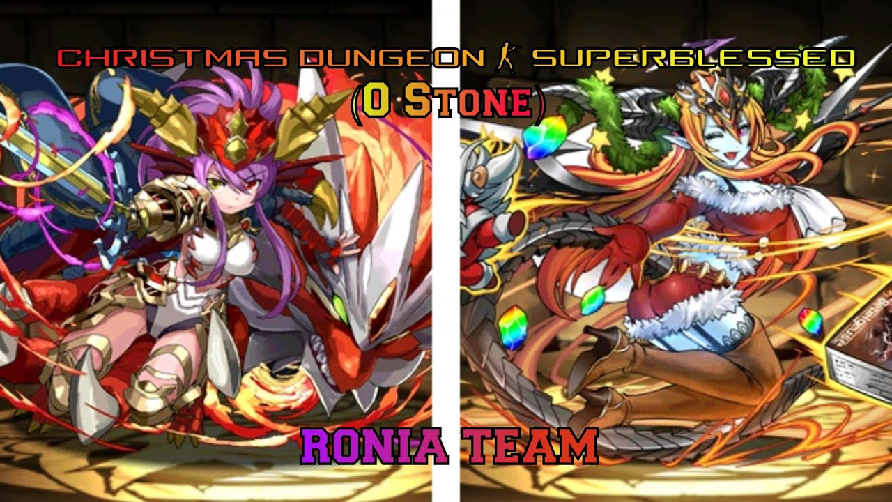 CHRISTMAS DUNGEON (SUPERBLESSED) - RONIA TEAM - PUZZLE AND DRAGONS ...