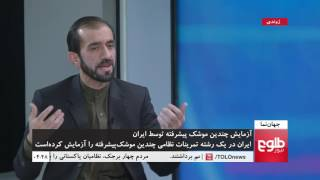 JAHAN NAMA: Iran's Improved Missile Test Discussed