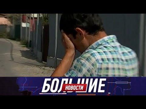 Юристы просят вернуть в Уголовный кодекс статью о домашнем насилии / Большие новости 28.09.19