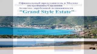 Апартаменты на Сардинии. Инвестиции в недвижимость в Италии(Для покупателей недвижимости за рубежом