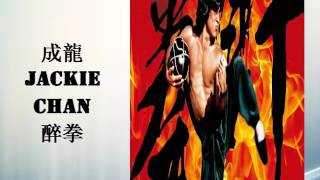 成龍 Jackie Chan--醉拳 Jui kuen