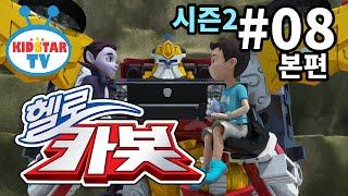 [헬로 카봇 시즌2 - 풀HD] 8화 오싹오싹 동굴의 비밀 (hello carbot 2 EP08)
