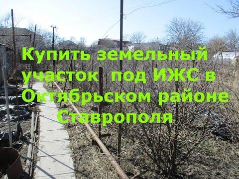 Купить земельный участок в Ставрополе, Октябрьский район