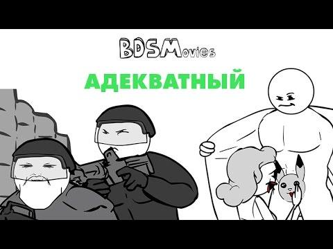 Адекватный — BDSMovies