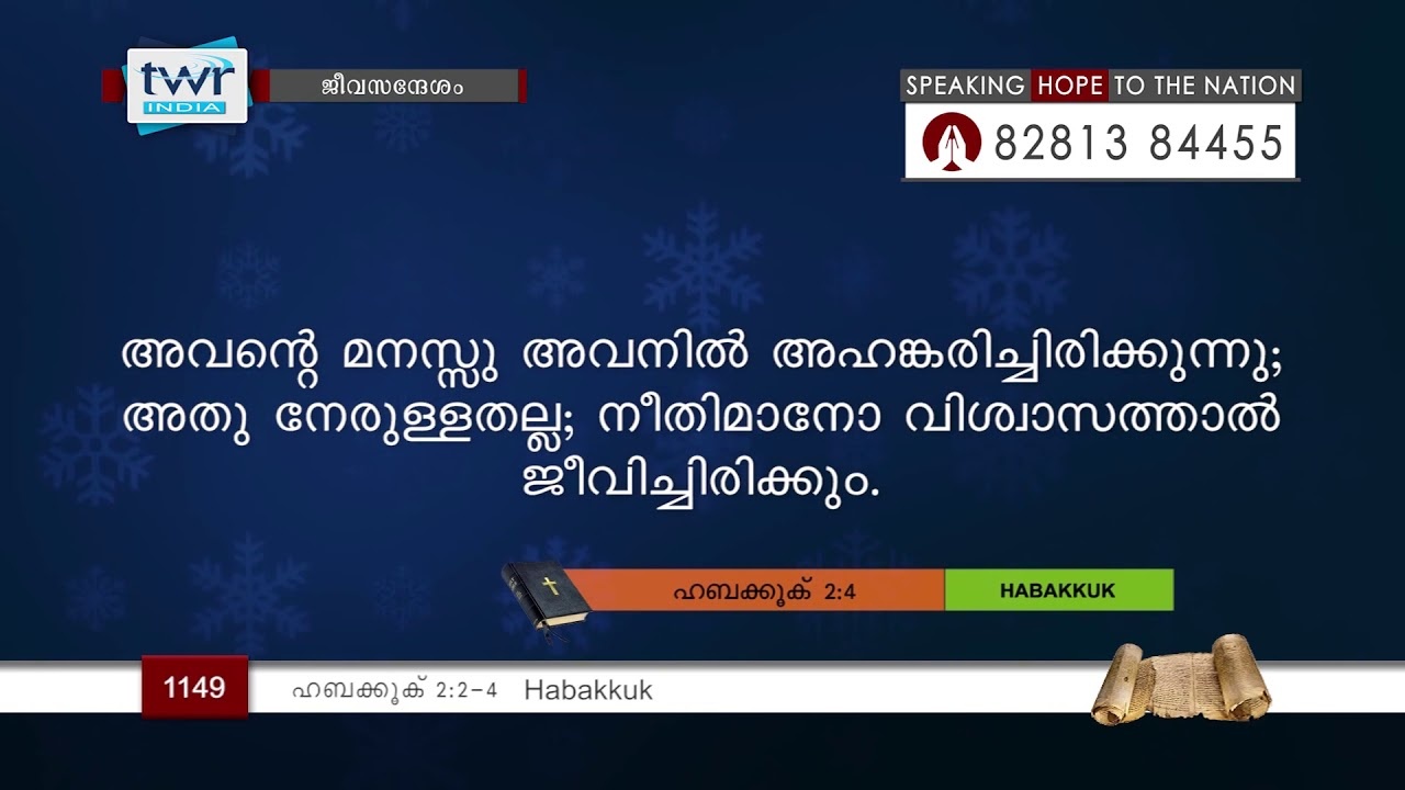 ഹബക്കൂൿ 2:2-4 (1149) Habakkuk - Malayalam Bible Study