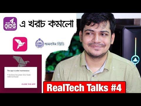 RealTech Talks#5 Bkash Error Code 7283 , 7282 , Rocket Mobile banking Update Charges , Online GD BD
