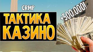 GTA: Криминальная Россия (По сети) #21 - Тактика казино. Рубим бабки. +500к!