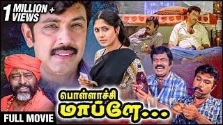 Pollachi Maaplae Full Movie | Sathyaraj, Goundamani, Susan | Sathyaraj Goundamani Comedy Movie