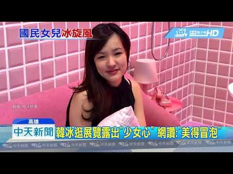 20190314中天新聞 「坐在泡泡池裡甜笑」 韓冰逛展覽美照曝光