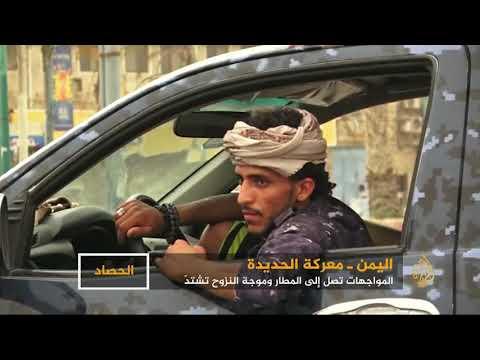 القوات الحكومية تسيطر على أجزاء من مطار الحديدة  - نشر قبل 5 ساعة