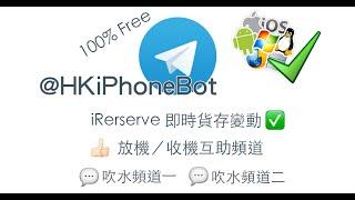 HK iPhone Bot - 公開交談頻道 | iReserve貨存變動通知