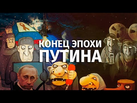 Конец Путина настанет в течение двух лет?