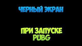 Что делать, если появляется черный экран во время запуска PUBG?