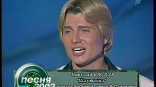 Николай Басков - Шарманка (Песня года 2002 Отборочный Тур)