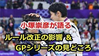 【羽生結弦】小塚崇彦が語るフィギュアスケートGPシリーズの見どころ&...