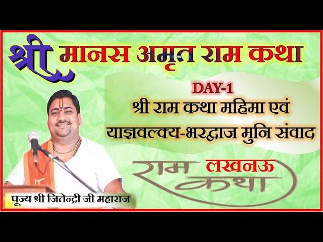 श्री मानस अमृत राम कथा  | Pujya Shri Jitendri Ji Maharaj | Day-1 | J.B.Garden | Lucknow Ram Katha