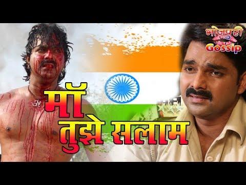 मां तुझे सलाम भोजपुरी मूवी लांच II Maa Tujhhe Salaam Bhojpuri Movie Launch II Pawan Singh