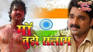 Video मां तुझे सलाम भोजपुरी मूवी लांच II Maa Tujhhe Salaam Bhojpuri Movie Launch II Pawan Singh download MP3, 3GP, MP4, WEBM, AVI, FLV Januari 2018