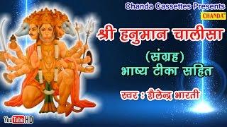 hanuman chalisa full by shailendra bharti jai hanuman gyan gun sagar bhakti songs