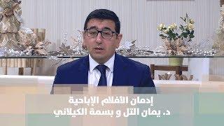 إدمان الأفلام الإباحية - د. يمان التل و بسمة الكيلاني