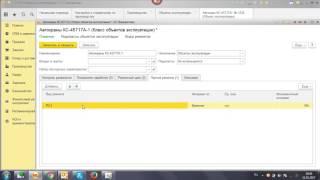 Техобслуживание и ремонты в 1С:ERP
