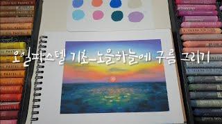 [같이 그려요]오일파스텔 기초영상_노을그리기(구름조금)…