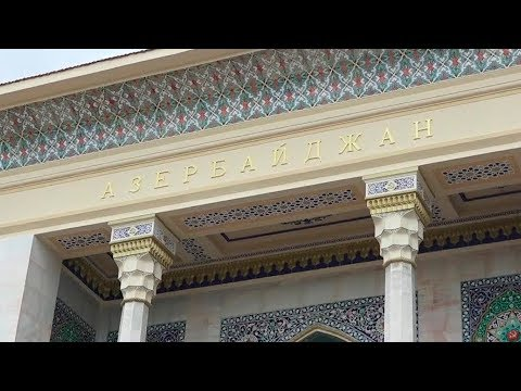 Павильон «Азербайджан» на ВДНХ открыли Алиева и Матвиенко