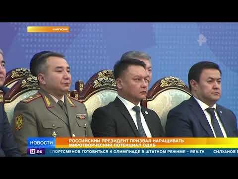 О чем договорились страны ОДКБ на встрече в Киргизии
