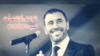كاظم الساهر - اغازلك غصبا عنك Kadim Al Sahir