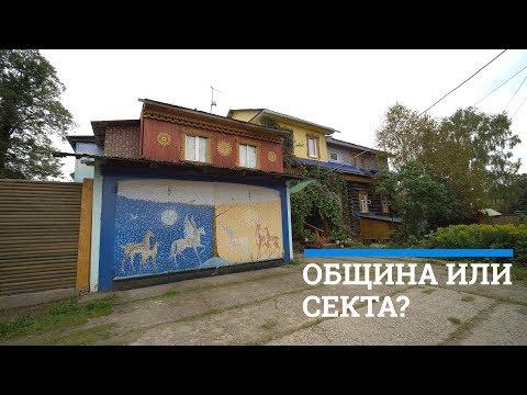 Секта или православная община? | 59.RU