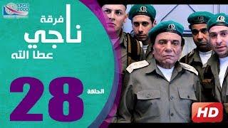 مسلسل فرقة ناجي عطا الله الحلقة | 28 |  Nagy Attallah Squad Series