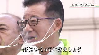 大阪はひとつになって強くなる ~世界に誇れる大阪に~