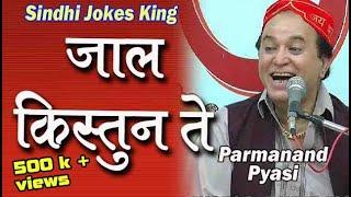 Jaal Kistun Te   Parmanand Pyasi   Sindhi Comedy   Sindhi Funny   Sindhi Jokes