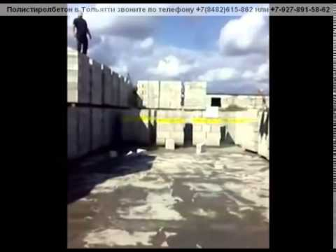 Полистеролбетоновые блоки видео испытания на прочность фото 174-80
