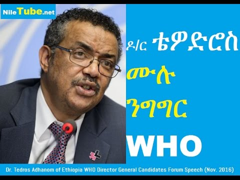 Dr. Tedros Adhanom of Ethiopia WHO Top Post Candidates' Forum Speech (Nov. 2016) (ዶ/ር ቴዎድሮስ ሙሉ ንግግር)