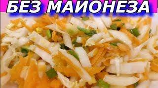 Для похудения! Простой и Полезный Салат за 5 мин. из пекинской капусты, сырой тыквы, моркови.
