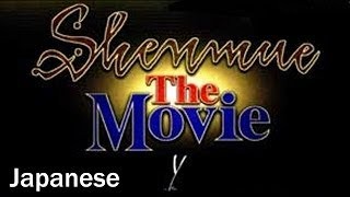 Shenmue: The Movie (Japanese) 🎞