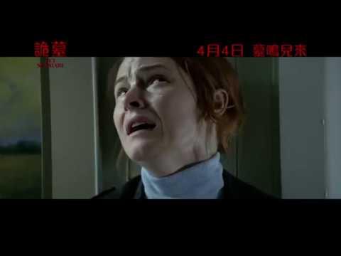 詭墓 (Pet Sematary)電影預告