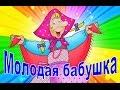 Детская песня про бабушку mp3