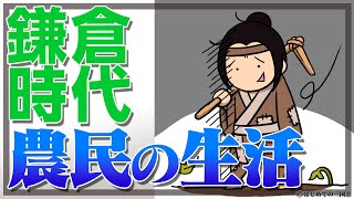 鎌倉時代の農民の生活と生産性や農業技術を解説