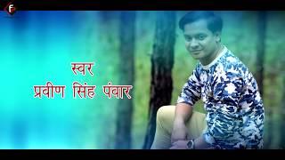 Buranshi Fool (बुरांशी फूल) - Praveen Singh Panwar - New Garhwali Dj Song