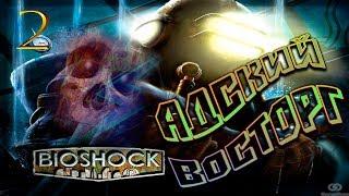 Bioshock remastered/// Адский Восторг/// Сложность невозможная/// Часть 2