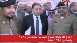 الحياة اليوم - إرتفاع عدد وفيات الحجاج المصريين بحادث مني لـ127 والمفقودين لــ105 حالة