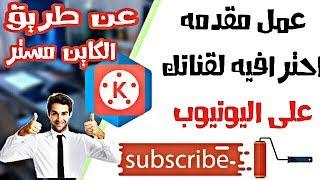 كيفية عمل مقدمه احترافيه لقناتك على اليوتيوب  How introduction to your channel on YouTube