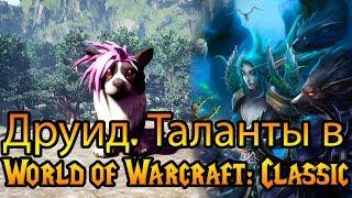 Друид. Таланты в World of Warcraft: Classic