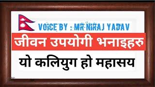 यो कलियुग हो महासय | reality quotes | Nepali quotes | मन छुने भनाईहरु |MR NIRAJ YADAV |